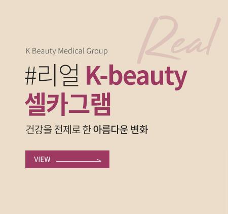 #리얼 GK 셀카그램 건강을 전제로 한 아름다운 변화