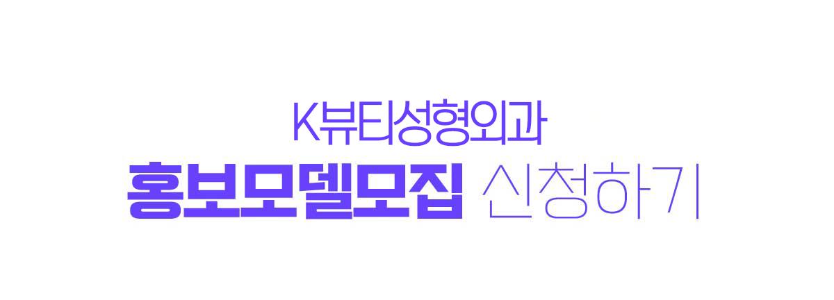 강남K뷰티성형외과 홍보모델 신청하기