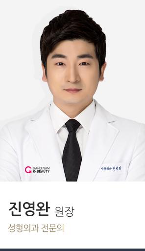 진영완 원장 성형외과 전문의