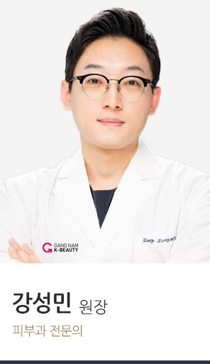 강성민 원장 피부과 전문의