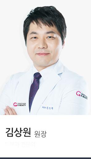김상원 원장 피부과 전문의