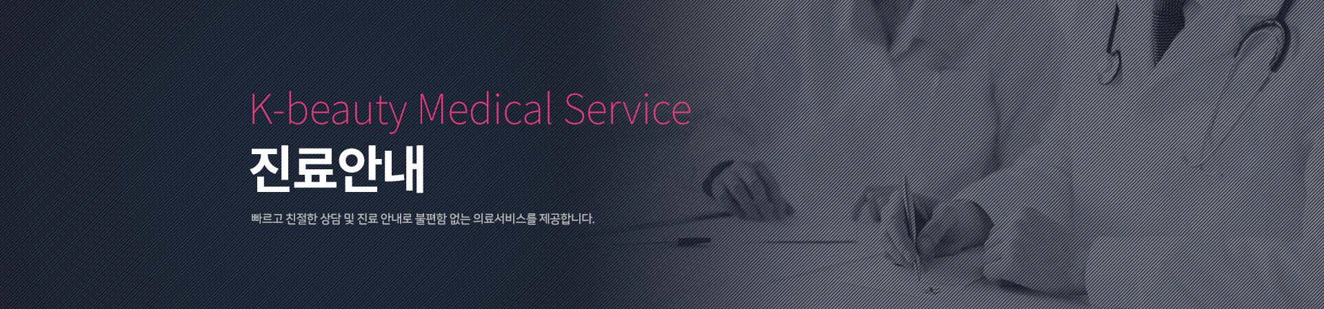 GK Medical Service 진료안내