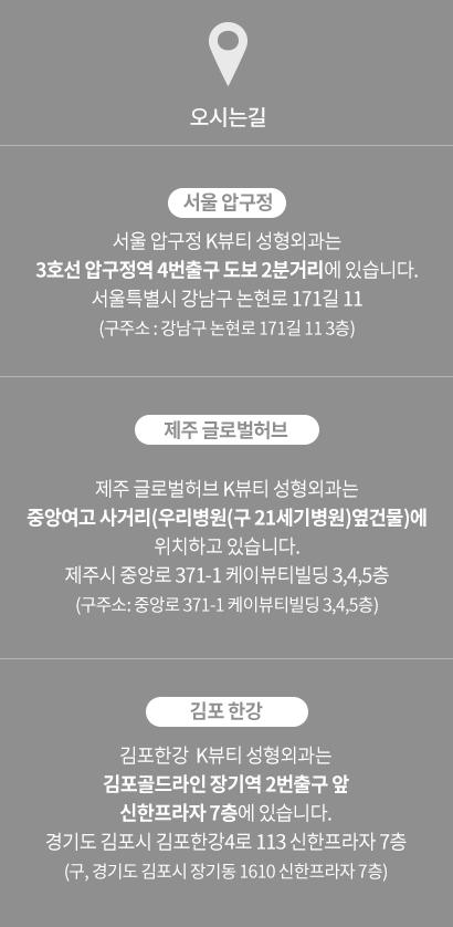 오시는길 서울 강남K뷰티 성형외과는 3호선 압구정역 4번출구 도보 1분거리에 있습니다.